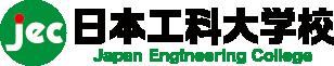 専門学校 日本工科大学校|建築・自動車整備士・AIロボットを兵庫県姫路市で学ぶ